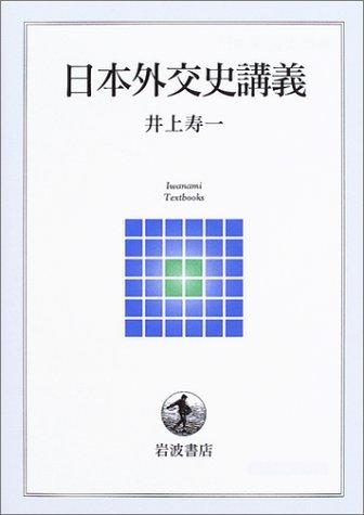 日本外交史講義 (岩波テキストブックス)