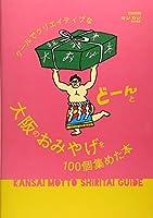クールでクリエイティブな大阪のおみやげをどーんと100個集めた本 (CARTOPMOOK)