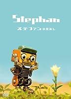 ステファンの恩返し [DVD]