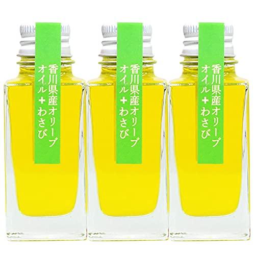 三豊オリーブ 日々是わさび 3本 香川県三豊産エキストラバージンオリーブオイル+わさび 香川