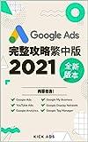 Google Ads 完整攻略繁中版 (2021年) - Google Ads, YouTube Ads, GDN, Google Analytics, Google Tag Manager 和 Google My Business: Google廣告完整攻略 - 初學者必備 (Traditional Chinese Edition)