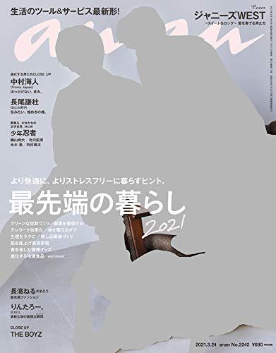 anan(アンアン) 2021年 3月24日号 No.2242[最先端の暮らし2021] [雑誌]