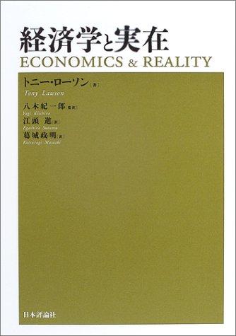 経済学と実在
