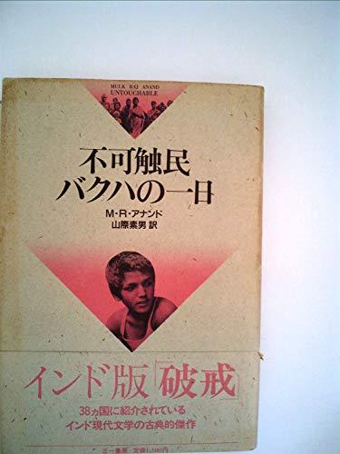不可触民バクハの一日 (1984年)