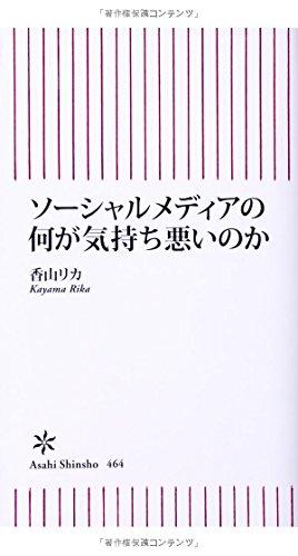 ソーシャルメディアの何が気持ち悪いのか (朝日新書)