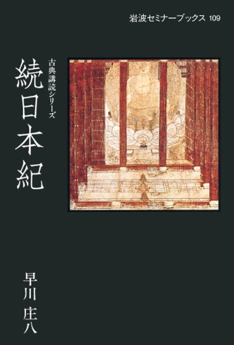 Continued Japan Osamu (Iwanami seminar Books - classic reading series) (1993) ISBN: 4000042580 [Japanese Import]