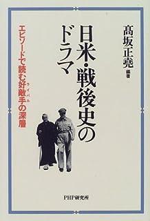 日米・戦後史のドラマ―エピソードで読む好敵手(ライバル)の深層