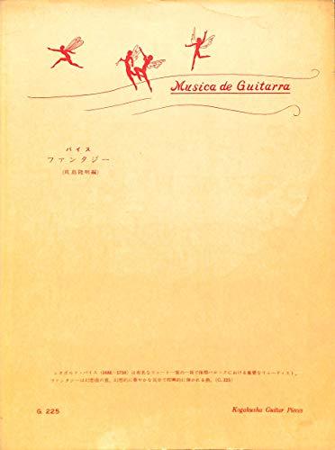 [ギターピース]ファンタジー 作曲:レオポルド・バイス 編曲:玖島隆明
