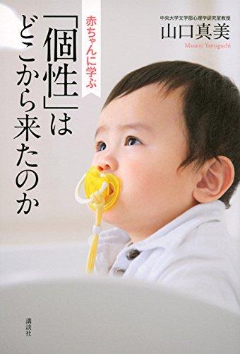 赤ちゃんに学ぶ 「個性」はどこから来たのかの詳細を見る