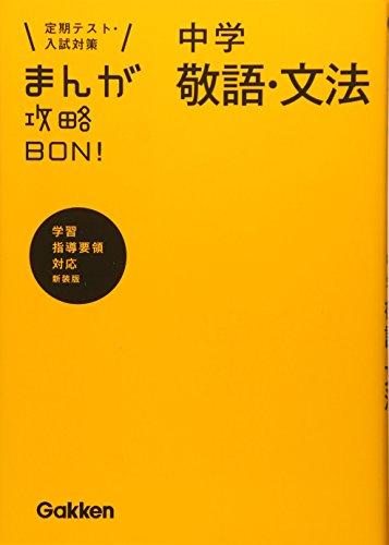 学研プラス『中学敬語・文法 新装版 (まんが攻略BON!)』
