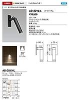 山田照明/屋外スポットライト AD-3210-L