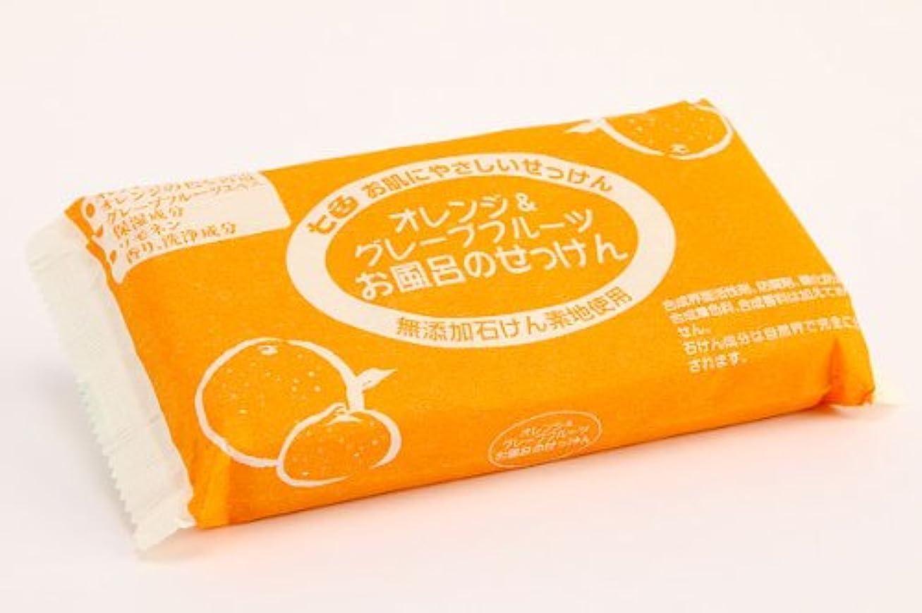 スマッシュ第四札入れまるは油脂化学 七色石けん オレンジ&グレープフルーツお風呂の石けん3P 100g×3個パック
