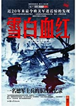 Snow white blood red: the memoirs of a German soldiers Eastern Front(Chinese Edition)