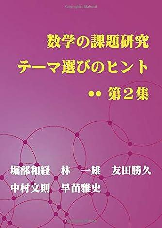 数学の課題研究 テーマ選びのヒント 第2集 (MyISBN - デザインエッグ社)