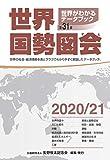 世界国勢図会2020/21