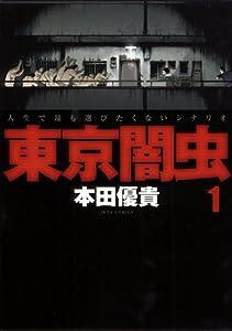 東京闇虫 1―人生で最も選びたくないシナリオ
