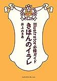 きほんのイラレ Illustrator必修ガイド(CC2020対応版)【ダウンロード特典付き】