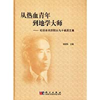 from the hot-blooded youth to the land of Master: Memorial Tu Academy of ninety Birthday Collection (hardcover)