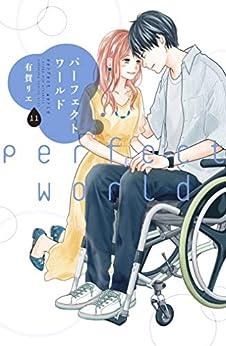 [有賀リエ]のパーフェクトワールド(11) (Kissコミックス)