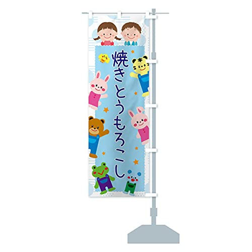 焼きとうもろこし・屋台・イベント・縁日・子ども会 のぼり旗 サイズ選べます(ハーフ30x90cm 右チチ)