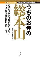 うちのお寺の総本山-我が家の宗教を知るシリーズ (双葉文庫)