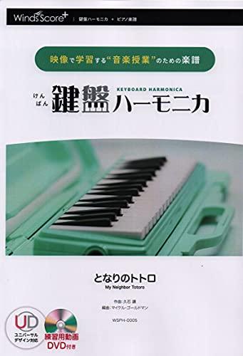 WSPH0005 映像で学習する音楽授業のための楽譜/鍵盤ハーモニカ となりのトトロ (練習用動画DVD付き)