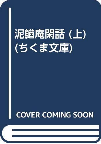 泥鰌庵閑話 (上) (ちくま文庫)の詳細を見る