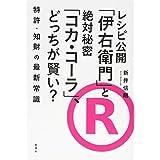 レシピ公開「伊右衛門」と絶対秘密「コカ・コーラ」、どっちが賢い?:特許・知財の最新常識
