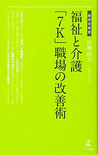 福祉と介護 「7K」職場の改善術 (経営者新書)