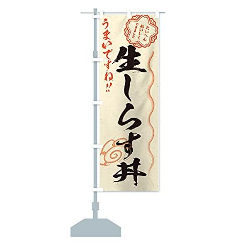 生しらす丼/習字・書道風 のぼり旗 サイズ選べます(スリム45x180cm 左チチ)