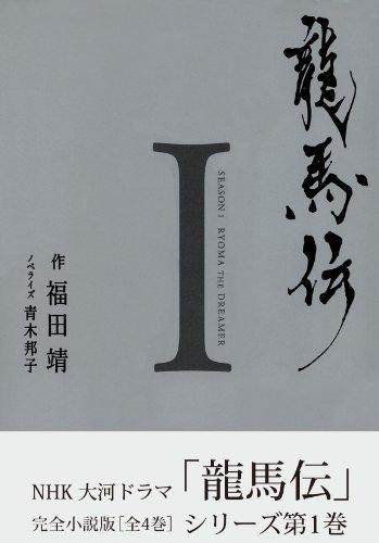 龍馬伝 I ―SEASON1 RYOMA THE DREAMER
