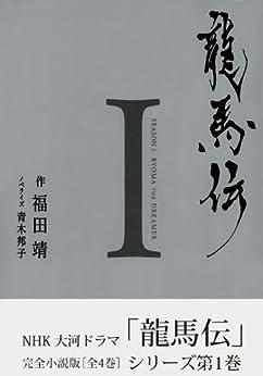 [福田 靖, 青木 邦子]の龍馬伝 I ―SEASON1 RYOMA THE DREAMER