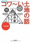 改訂新版 コワ‾い土地の話 (宝島SUGOI文庫)