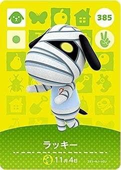 どうぶつの森 amiiboカード 第4弾 【385】 ラッキー