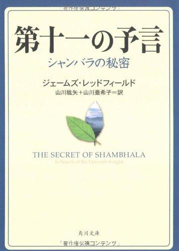 第十一の予言 シャンバラの秘密 (角川文庫)の詳細を見る