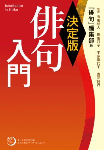 決定版 俳句入門 角川俳句ライブラリー