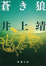 表紙: 蒼き狼(新潮文庫) | 井上 靖