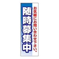 ジャストコーポレーション のぼり旗 随時募集中 1枚入 AM-S-0316