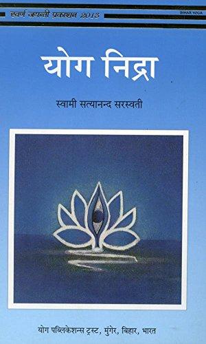 : Yoga Nidra [Paperback] [Jan 01, 2002] : (Swami Satyananda Saraswati)
