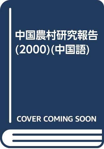 中国農村研究報告(2000)(中国語)