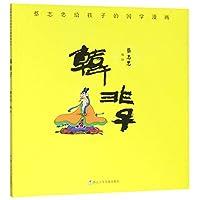 蔡志忠给孩子的国学漫画:韩非子