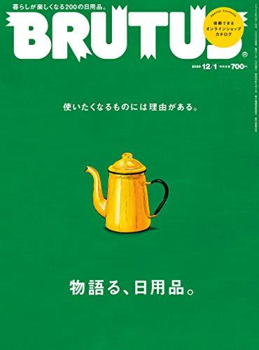BRUTUS(ブルータス) 2020年 12月1日号 No.928 [物語る、日用品。] [雑誌]