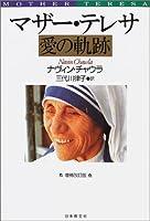 マザー・テレサ 愛の軌跡 増補改訂版