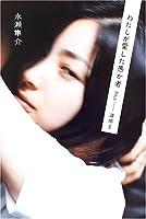 わたしが愛した愚か者 Dojo-道場II (Dojo-道場 (2))