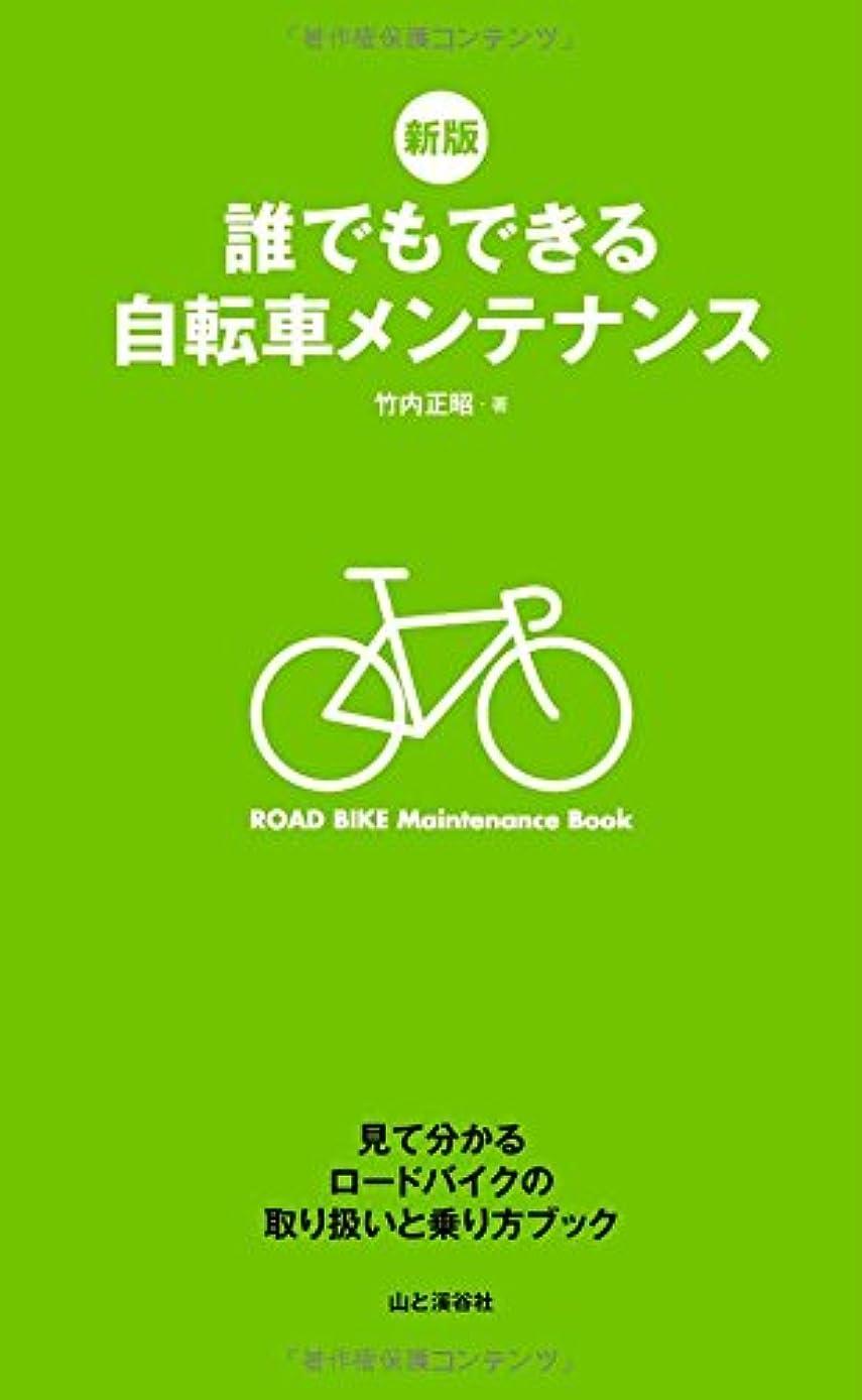 配分フィールド十分新版 誰でもできる自転車メンテナンス
