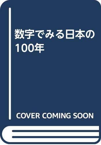 数字でみる日本の100年の詳細を見る