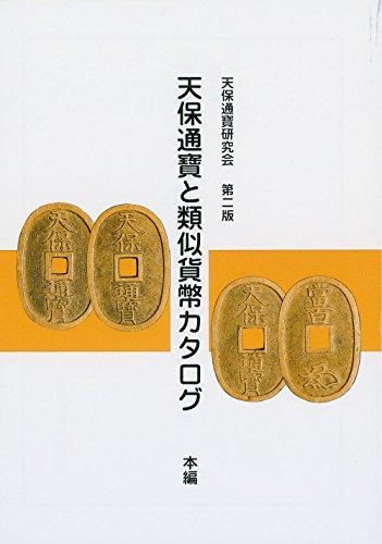 天保通寶と類似貨幣カタログ 本編 第2版