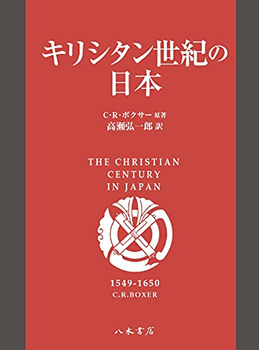 キリシタン世紀の日本 / C・R・ボクサー
