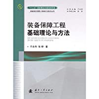 Engineering Equipment Support basic theory and method(Chinese Edition)