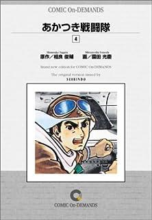 あかつき戦闘隊 (4) オンデマンド版 [コミック]